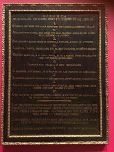 Regole per i visitatori dell'Hermitage di Caterina la Grande, Russia, 1706 / Hermitage Amsterdam